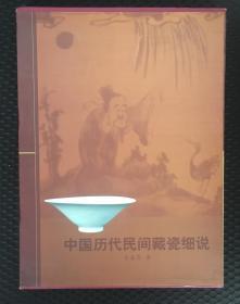 中国历代民间藏瓷细说 精装带函套 大16开