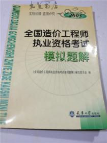 2003年全国造价工程师执业资格考试模拟题解 《全国造价工程师执业资格考试模拟题解》编写委员会编 天津大学出版社16开平装