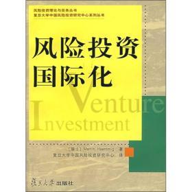 正版】风险投资国际化