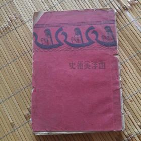 西洋美术史  1931