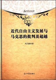 学术之光文库:近代自由主义发展与马克思的批判及超越