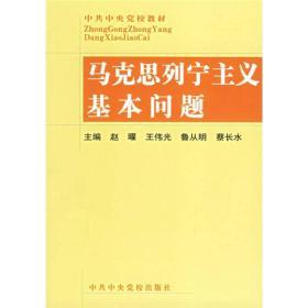 马克思列宁主义基本问题