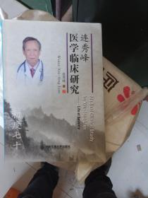 连秀峰医学临床研究