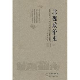 北魏政治史(7)