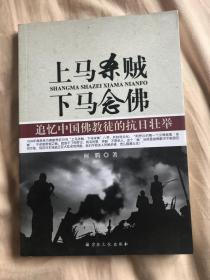 上马杀贼,下马念佛——追忆中国佛教徒的抗日壮举