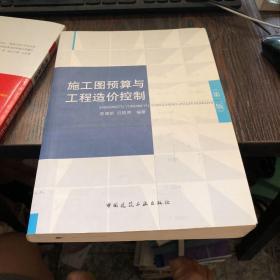 施工图预算与工程造价控制(第2版)