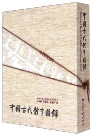 中国古代体育图录