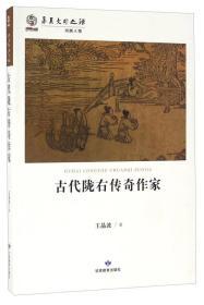 古代陇右传奇作家