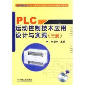 任务驱动式PLC编程及运动控制技术应用系列教程:PLC运动控制技术应用设计与实践(三菱)