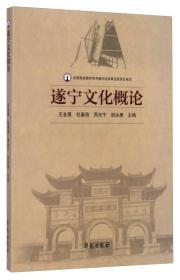 遂宁文化概论