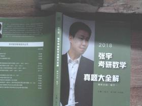 (2018)张宇考研数学真题大全解·数学一:解析分册
