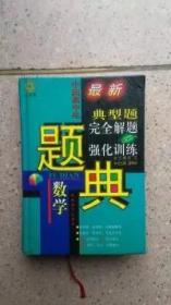中国高中生最新数学典型题完全解题与强化训练题典