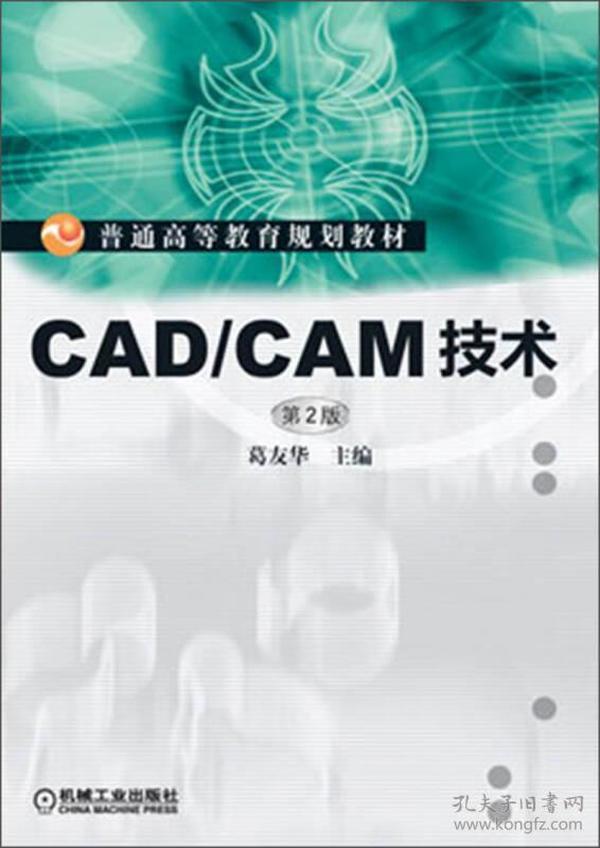 普通高等教育规划教材:CAD/CAM技术(第2版)