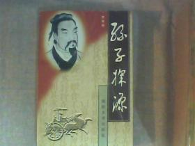 孙子探源 作者开国少将 贾若瑜将军签赠开国少将谭友林将军