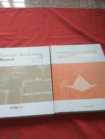 软装设计师手册【十】软件设计礼仪(2本合售) 精装