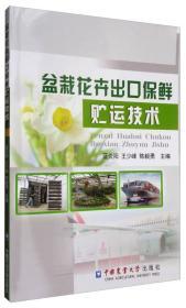 盆栽花卉出口保鲜贮运技术蓝炎阳中国农业大学出版社978756551787