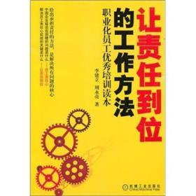 让责任到位的工作方法:职业化员工优秀培训读本