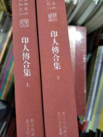 印人传合集  中国艺术文献丛刊