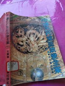 中国古代宫廷政变全集 【下】