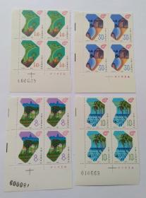 J148 海南建省四方联邮票(带厂铭另外有三个方联带数字)