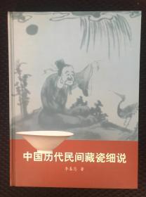 中国历代民间藏瓷细说 精装带函套