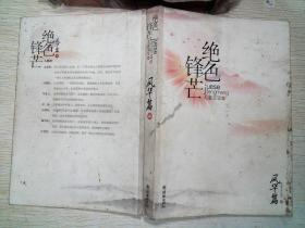 绝色锋芒:风华篇(上)   书脊破损、封面有脏污