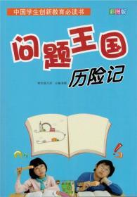 中国学生创新教育必读书--问题王国历险记(彩图版)/新