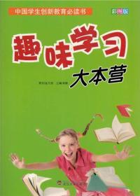 中国学生创新教育必读书-趣味学习大本营(彩图版)/新