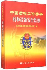 中国质检工作手册:特种设备安全监察