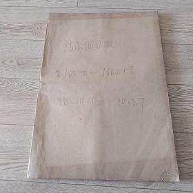 湖北日报【1995年10月合订本】