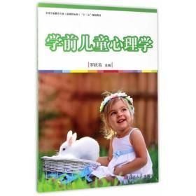 学前儿童心理学 罗秋英 复旦大学出版社 9787309128833