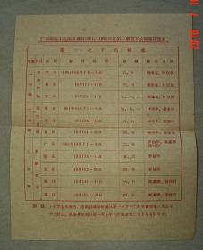 广东师院中文函授专科1961至1962年度第一学期下站辅导计划表   广东师院