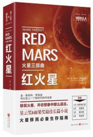 火星三部曲.红火星