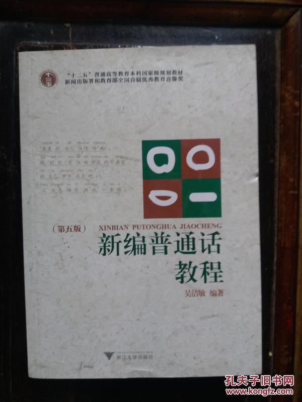 新编普通话教程(第5版)带盘