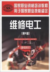 全新包邮  维修电工(基础知识)(第2版)