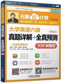 2016大学英语六级真题详解+全真预测(APP+PC版 第2版)