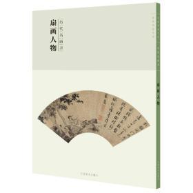 历代名画录扇面人物(第2辑)/百卷神品大系