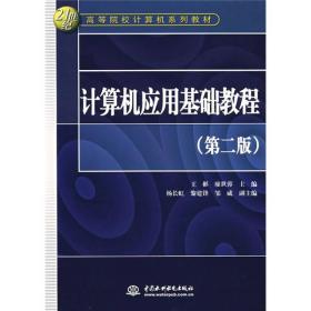 计算机应用基础教程XP版第二2版中国水利水电出版社9787508446790s