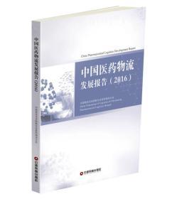 送书签zi-9787504764133-中国医药物流发展报告