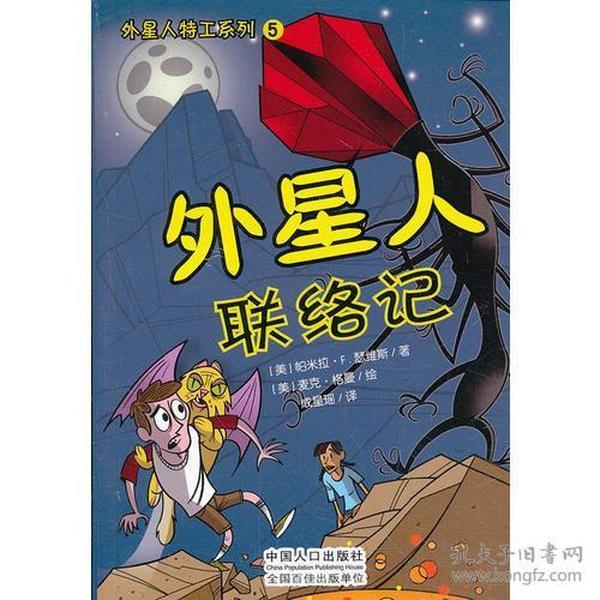 外星人特工系列(全5册)