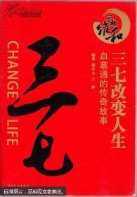 三七改变人生 : 血塞通的传奇故事
