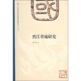 晋江草庵研究