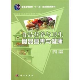 食品营养与卫生 苏新国 科学出版社书 9787030263711
