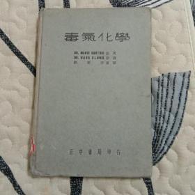 民国版  毒气化学(精装)馆藏