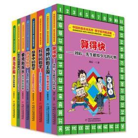【VIP尊享】 中国科普名家名作·数学系列精选辑(全8册)