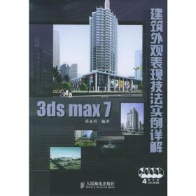 3ds max7建筑外观表现技法实例详解