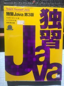日文原版:独习Java【附CD光碟】第三版