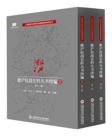 淞沪抗战史料丛书续编II.第十一辑(3册)