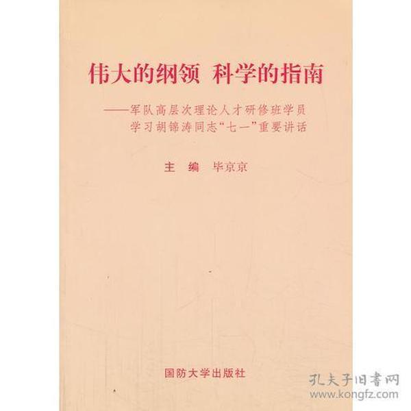 """伟大的纲领 科学的指南:军队高层次理论人才研修班学员学习胡锦涛同志""""七一""""重要讲话"""