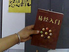 易学思维精华系列之六:易经入门